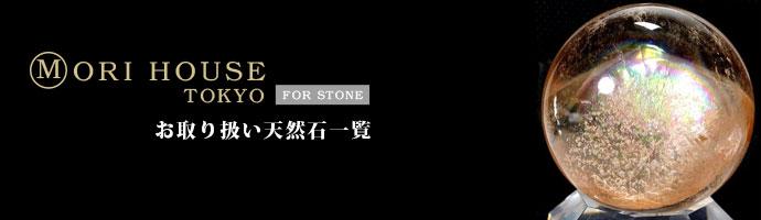 天然石一覧